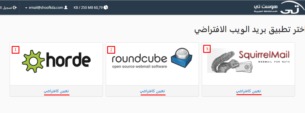 الاختيار من بين تطبيقات بريد الويب لدى هوست تي