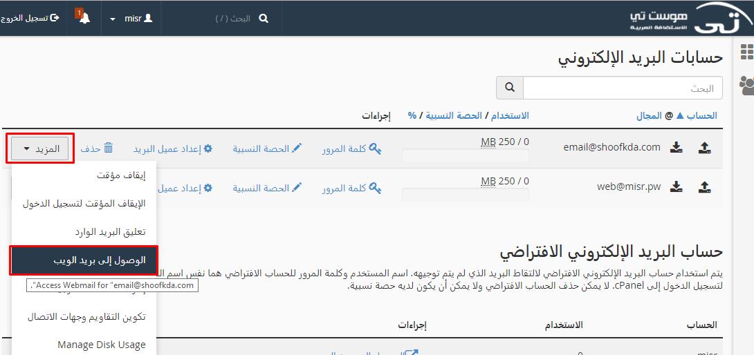 الدخول لبريد الويب من خلال سي بانل في استضافة هوست تي