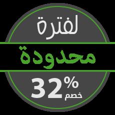 خصم 32% لفترة محدودة